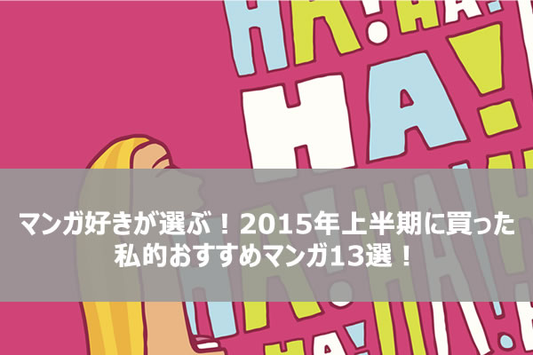 comic2015
