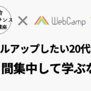 inafre-webcamp