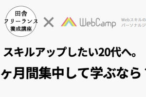 inafre-webcamp