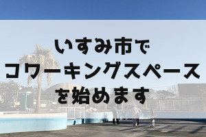 isumi-coming