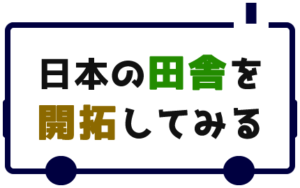 日本の田舎を開拓してみる