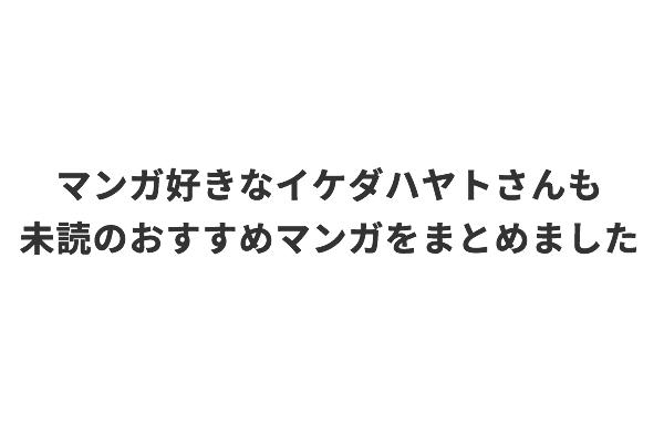 manga-ihayato