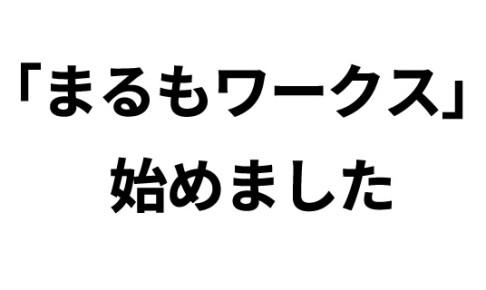 marumo-works