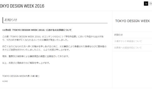 tokyodesignweek