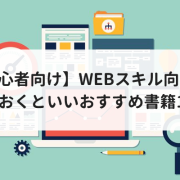 web-books