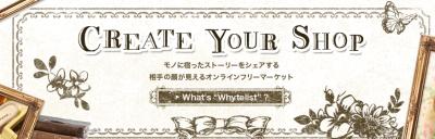 whytelist_logo