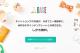 BASEを始めるなら今!5,000円の有料テンプレが10/31(月)まで無料!