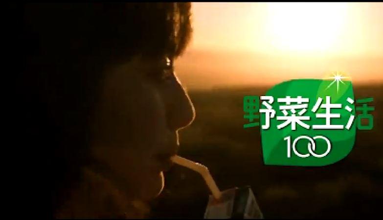 yasai100